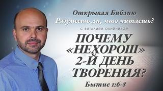 """Почему """"нехорош"""" 2-й день творения? Бытие 1:6-8"""