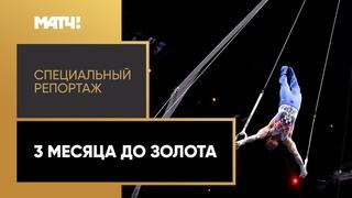 «3 месяца до золота». Как гимнасты сборной России собирают победить в Токио