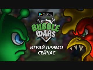 Bubble wars - трейлер игры
