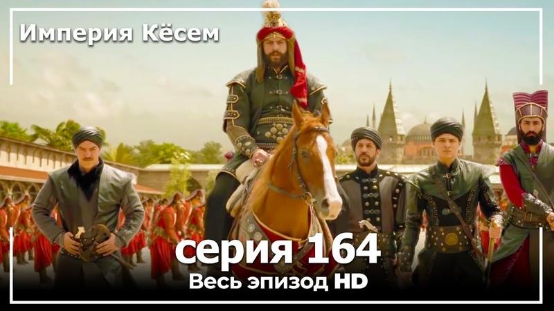 Великолепный век Империя Кёсем серия 164