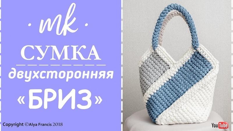 💙 ДВУХСТОРОННЯЯ СУМКА БРИЗ 🌊 ИЗ ТРИКОТАЖНОЙ ПРЯЖИ Tutorial crochet bags t shirt yarn ТРЕНДЫ 2019
