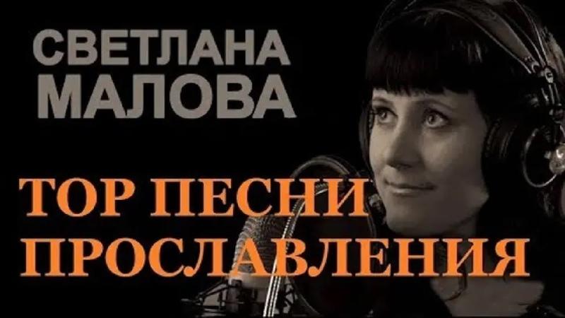 TOP Песни Прославления Светлана Малова