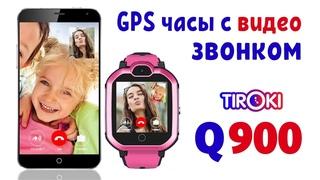 Часы с видео звонком Smart Baby Watch Q900 Tiroki