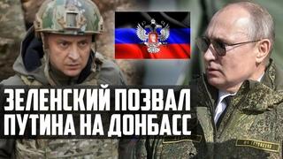 ЗЕЛЕНСКИЙ ПОЗВАЛ Путина НА ДОНБАСС! Встреча В ОКОПАХ? Новая РАКЕТА России! Помощь США Украине!
