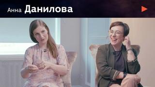 Анна Данилова. От неизвестности к Богу! Про смысл жизни и благотворительность. 6+