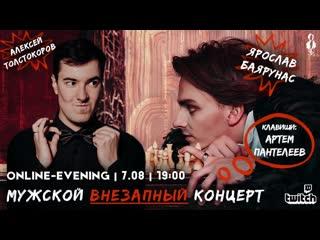 ONLINE-EVENING Ярослав Баярунас и Алексей Толстокорованонс