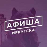Логотип Афиша Иркутска