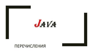 Java: перечисления