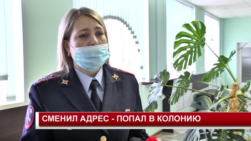 СМЕНИЛ АДРЕС ПОПАЛ В КОЛОНИЮ