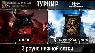 Disciples 2. Турнир по моду Норвежской Сёмги. 3 раунд нижней сетки. fut36 vs EugenScorpion