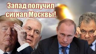 Слова Путина вызвали мурашки у главы Госдепа. Запад получил сигнал о готовности Москвы
