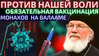 Против нашей воли. Об обязательной вакцинации монахов на Валааме