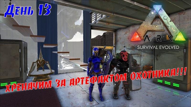 ARK Survival Evolved ХРЕНАЧИМ ЗА АРТЕФАКТОМ ОХОТНИКА РАГНАРЁГ День 13