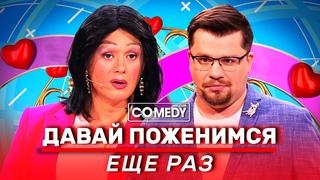 Камеди Клаб Новый сезон Харламов, Соболев, Кошкина, Бузова, Батрутдинов «Давай поженимся. Ещё раз»