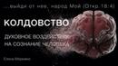 Колдовство - духовное воздействие на сознание человека (Елена Мережко)