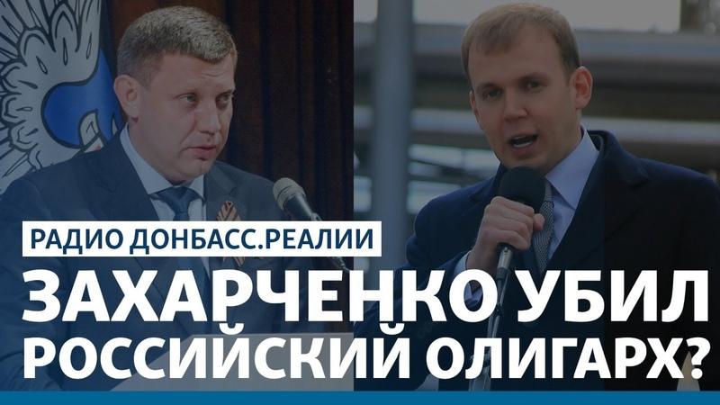 LIVE Кто убил первого главаря ДНР Радио Донбасс Реалии