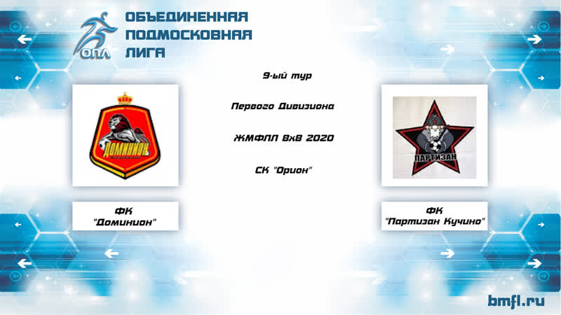 9 ый тур Первого Дивизиона ЖМФЛЛ 8х8 2020 Доминион 3 0 Партизан Кучино