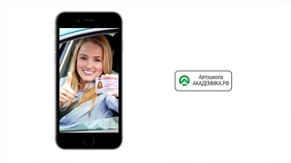 Приложение Автошколы Академика Драйв - App Akademika Drive