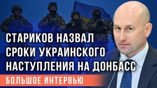 Николай Стариков назвал сроки украинского наступления на Донбасс - YouTube