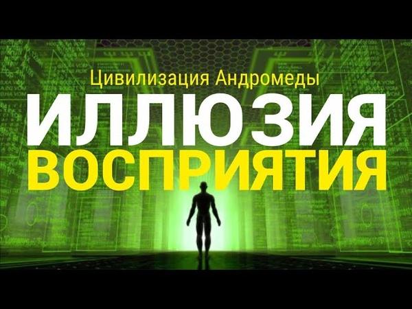 Иллюзия восприятия Продолжение от 09 09 2015г