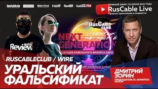 RusCable Live - 70% фальсификата на Урале! EL-комитет, RusCableCLUB 2021. Эфир от