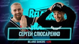 Belarus Dancers Live I Роман Новосельский I Сергей LOOKI Иван Дорн I Евровидение