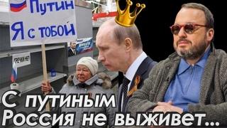 С Путиным Россия не выживет! - Станислав Белковский...
