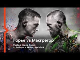Порье vs Макгрегор Разбор перед боем от бойцов и экспертов ММА