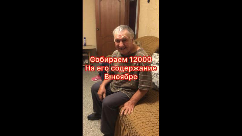 Вместе поможем Дедушке Володи