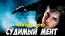 Фильм 2019 СУДИМЫЙ МЕНТ Русские боевики 2019 новинки HD