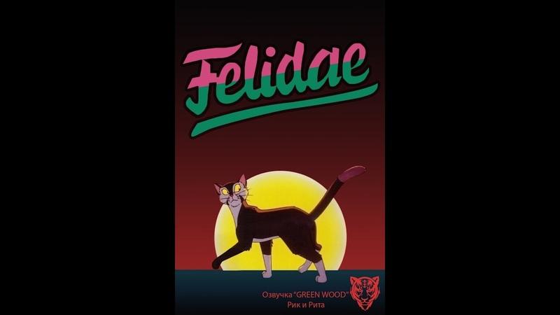 Фелидэ Приключения Кота Сыщика Felidae 1994 рус озвучка GREEN WOOD