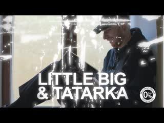 Tbrg open 2019 коллаборация clean bandit x little big x tatarka
