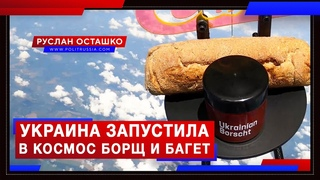Пока Россия запускала в космос модуль «Наука», Украина запустила...борщ (Руслан Осташко)