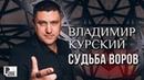 Владимир Курский - Судьба воров Сингл 2020 Новинки Русский Шансон