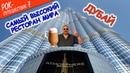Рок-путешествие №7, серия 24. Ужин в облаках (ОАЭ, Дубай, Бурдж-Халифа, ресторан