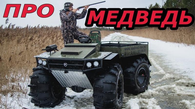 Вездеход Медведь Про выходит на лёд Завод вездеходной техники г Вологда
