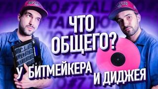 DJ & BEATMAKER ЧТО ОБЩЕГО? // TALKУЮ#7
