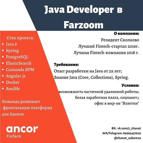 Java программист вакансии удаленной работы форум удаленная работа без регистрации