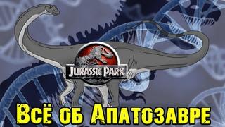 Вселенная юрского периода||Апатозавр