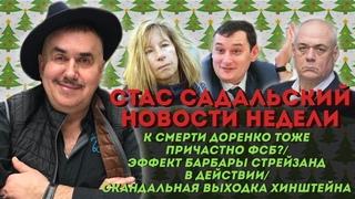 Как должен был выступать президент/ Уволили главу ГИБДД из-за WhatsApp/Попова послала медиков далеко