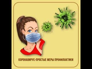 Коронавирус- простые меры профилактики