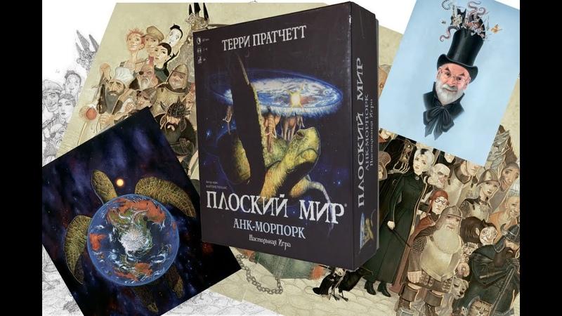 Плоский мир Анк Морпорк Discworld Ankh Morpork