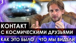 Контакт с инопланетянами / Как это было / Что я осознал   Vlad Freedom