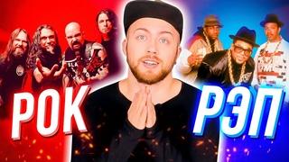 Рэп или рок? Часть 1: Хип-хоп. Начало.