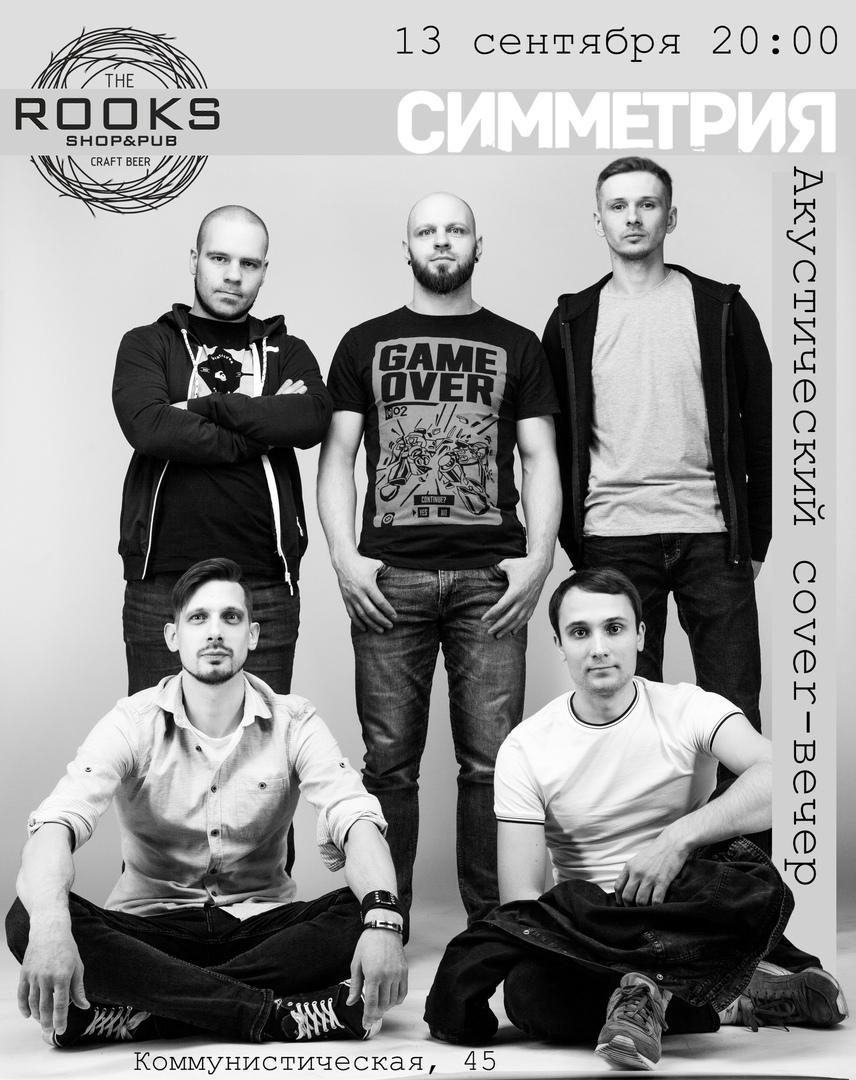 Афиша Новосибирск СИММЕТРИЯ / ACOUSTIC COVER-ВЕЧЕР / 13/09 ROOKS