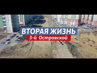 """Специальный репортаж """"Вторая жизнь 3-й Островской"""""""