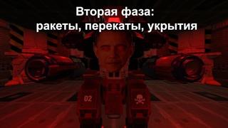 Как убить Обаму (Босса Робота) в Call of LDPR - Старая Версия