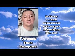 РЕКВИЕМ _ ГРАЧЕНКО В.В.