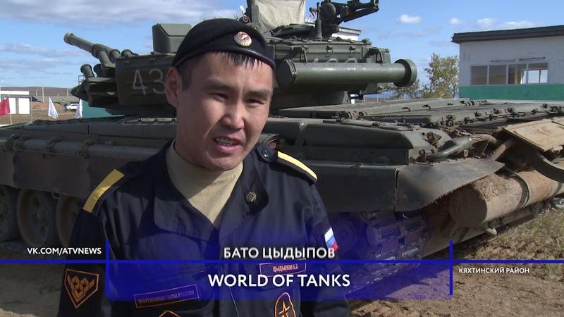 Золотые танкисты военные из Бурятии стали чемпионами мира по танковому биатлону