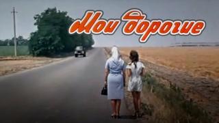 Мои дорогие  Фильм  1975
